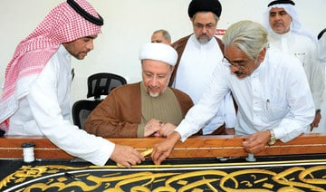 Iraqi Hajj chief, other Muslim dignitaries, shown how Kaaba cover is made