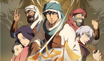 Promo released for joint Saudi-Japanese anime 'The Journey'