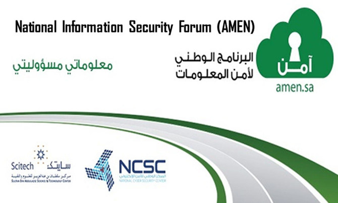 Saudi Arabia to address cyber security at the national level