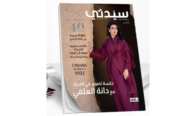 Sayidaty special edition celebrates 40 years of success