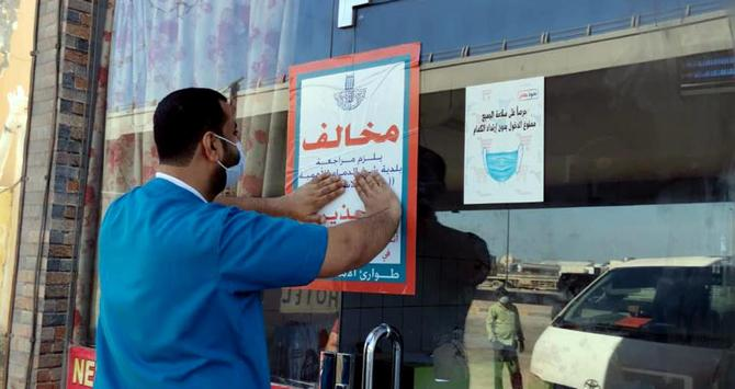 83 Jeddah outlets shut for COVID-19 breaches
